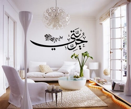 Stickers Islam Enfant. Great Fabulous New Muslim Vinyl Wall Decal